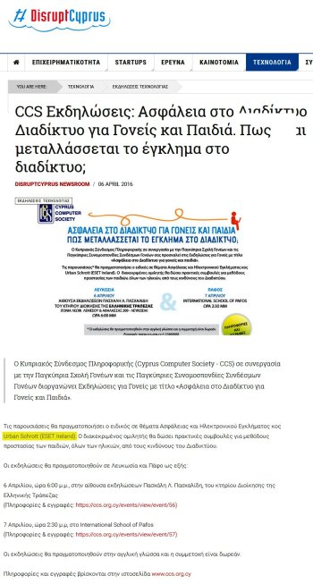 DisruptCyprus 06.04.2016